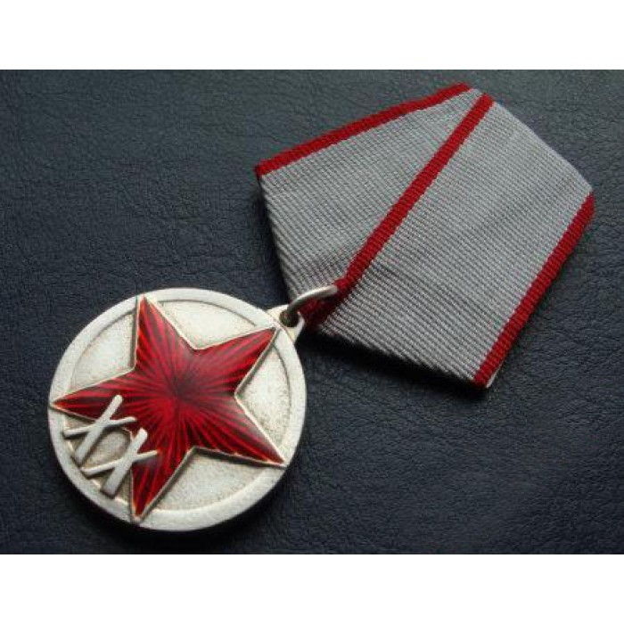 Soviet Order military Award Medal XX years of the Red Army RKKA