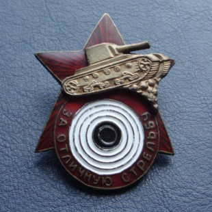 Soviet Order military Award For outstanding shooting from the tank 1936
