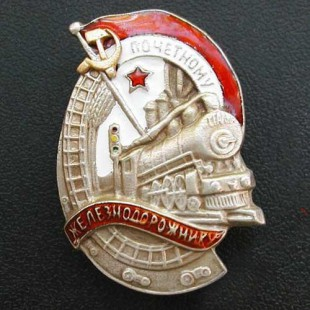 Soviet Order, Award Honorary railroad 1934