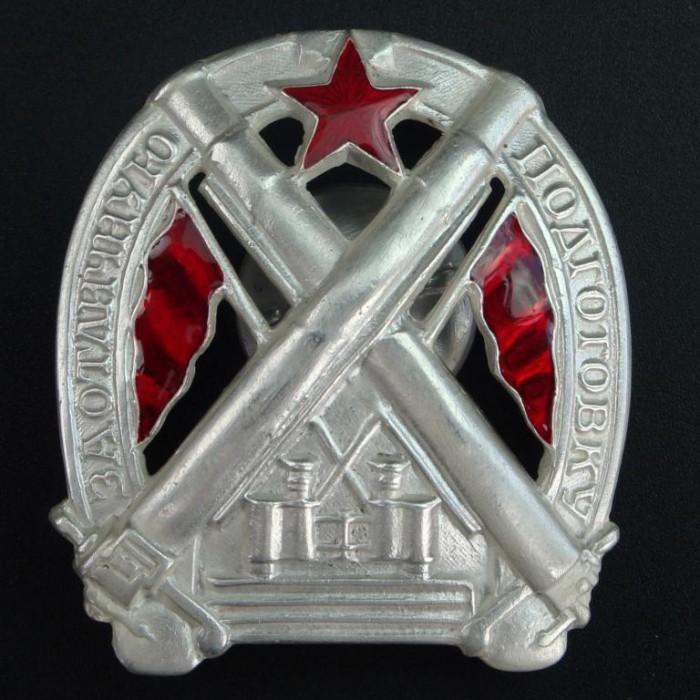 Soviet order military award Eexcellent preparation of artillery 1925