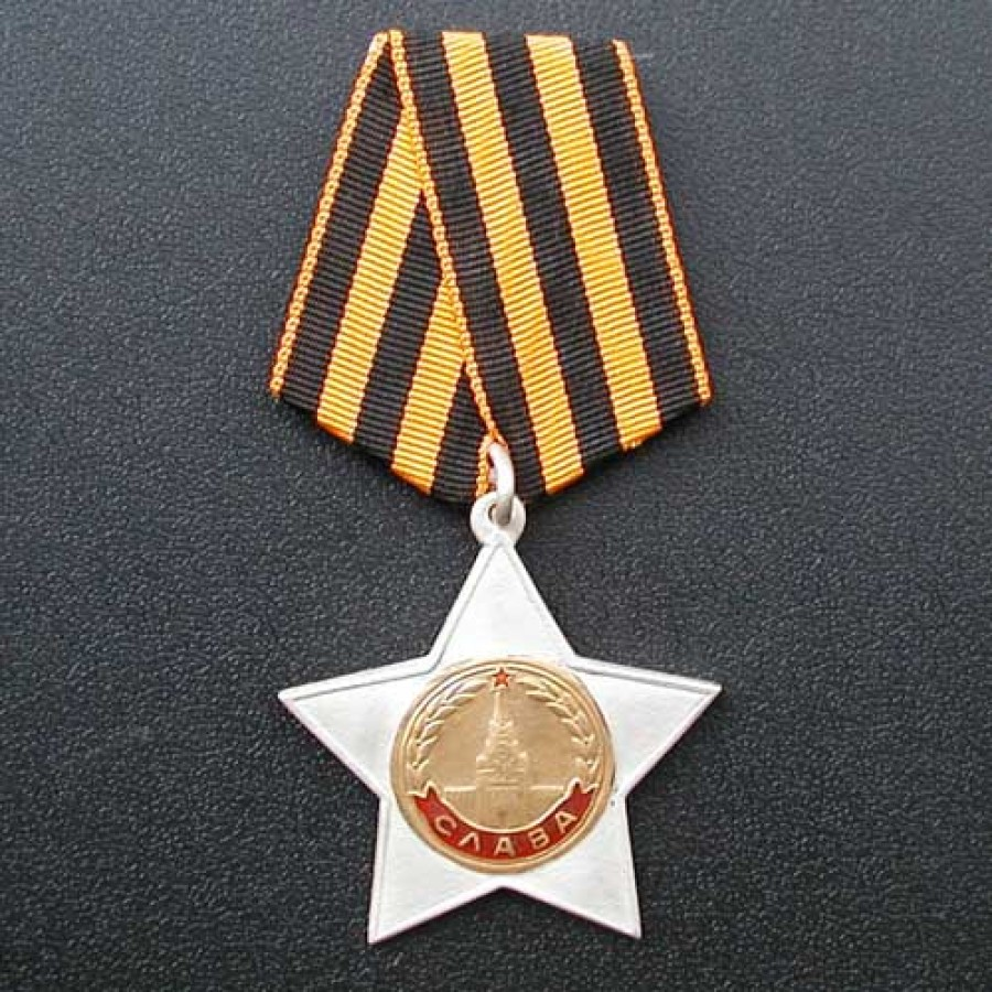 Soviet Military Order of Glory II degree of the USSR 1943-1991
