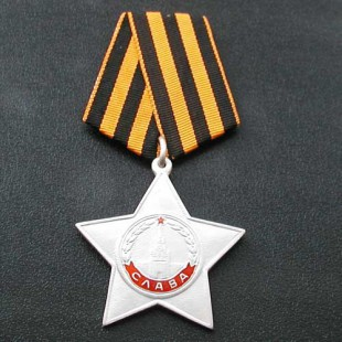 Soviet Military Order of Glory IlI degree of the USSR 1943-1991
