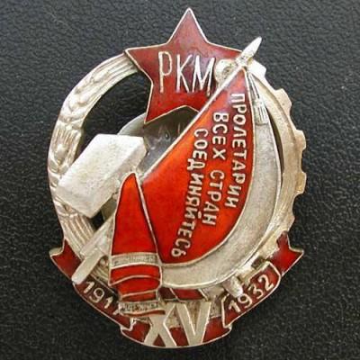 XV years, the worker-peasant militia RCM 1932