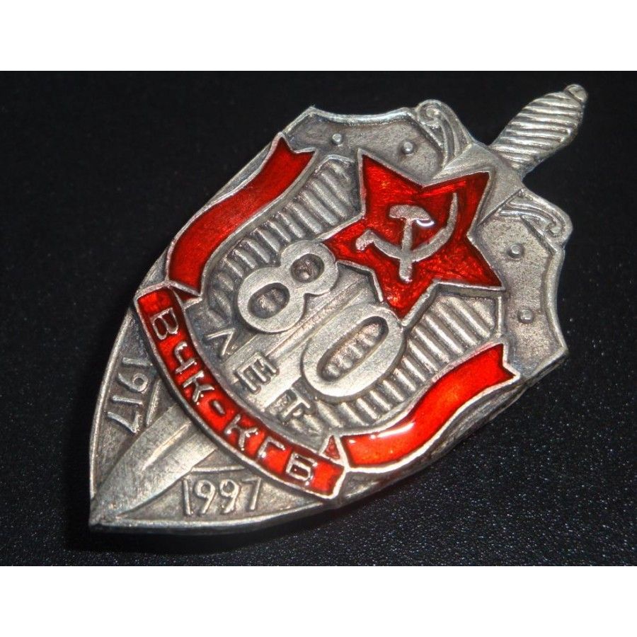 Soviet military Badge 80 years Cheka-KGB
