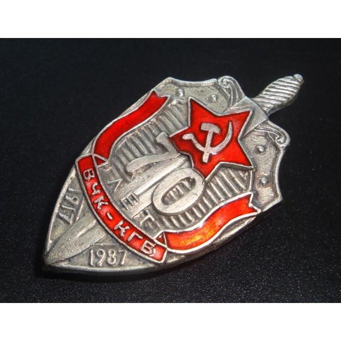 Soviet military Badge 70 years Cheka-KGB