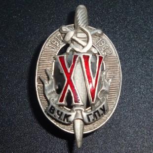 Soviet military Order of 15 years Cheka-GPU