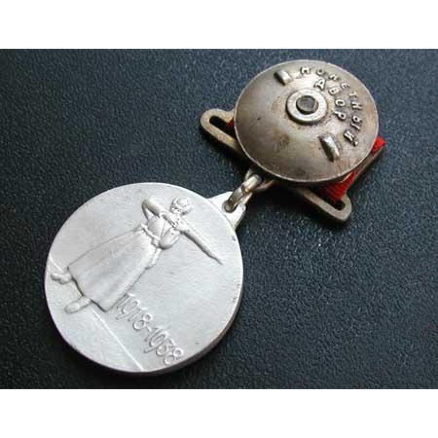 Soviet military medal XX years of the RKKA 1938-1943