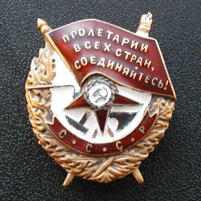 Soviet military Order Red Banner of the USSR 1933-1991