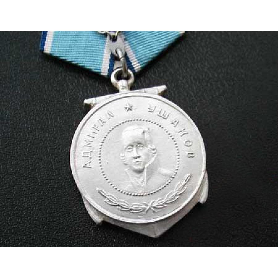Soviet military Ushakov Medal USSR 1944-1991