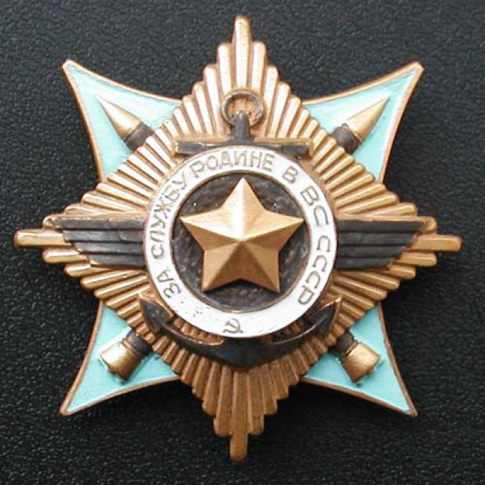 Soviet military Order of Service to the Motherland in the USSR I degree