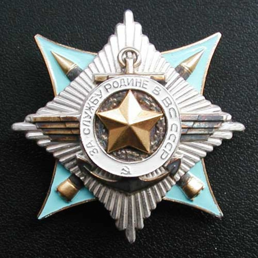 Soviet military Order of Service to the Motherland in the USSR lI degree